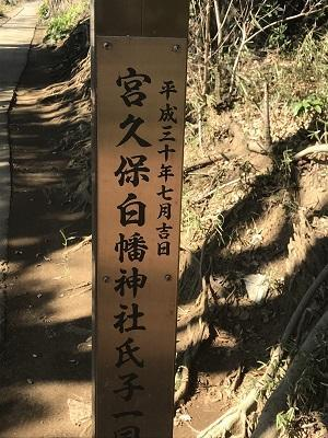 20210204白幡神社35