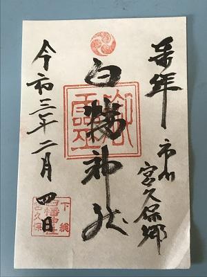 20210204白幡神社39