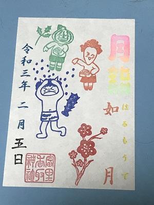 20210205冨里香取神社10