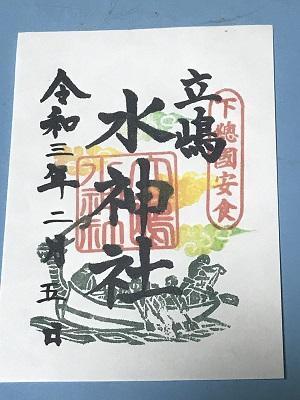 20210205立嶋水神社12