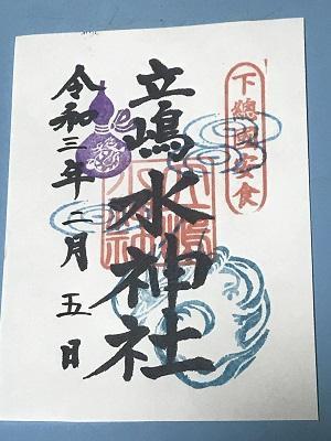20210205立嶋水神社11