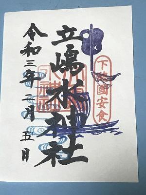 20210205立嶋水神社13
