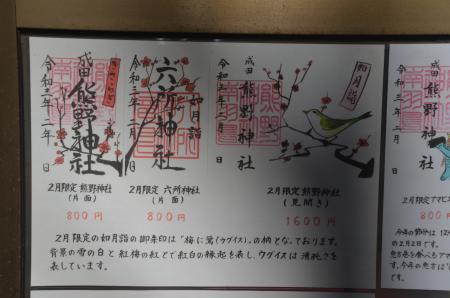 20210205成田豊住熊野神社12
