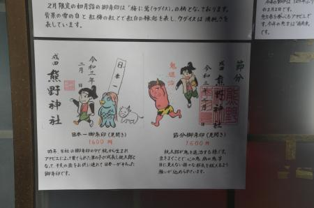 20210205成田豊住熊野神社11