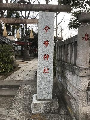 20210206今井神社01