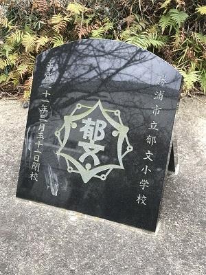 20210206郁文小学校07