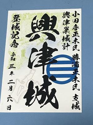 20210206興津城26