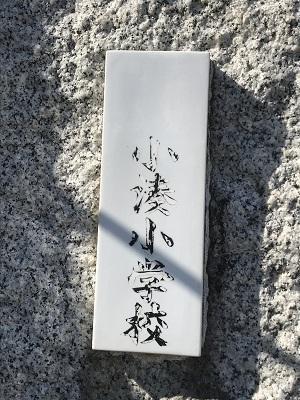 20210206小湊小学校03