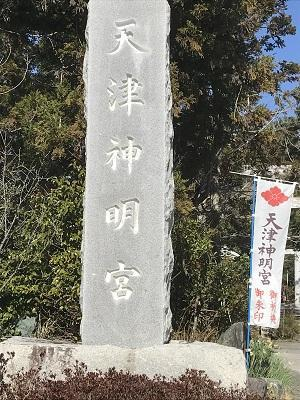 20210206天津神明社02