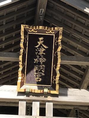 20210206天津神明社11