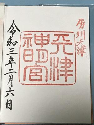 20210206天津神明社28