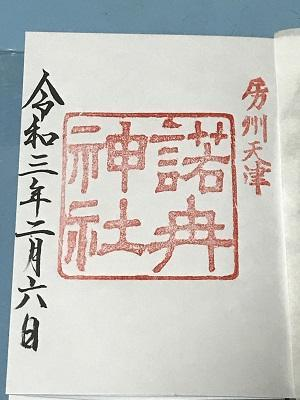 20210206天津神明社29