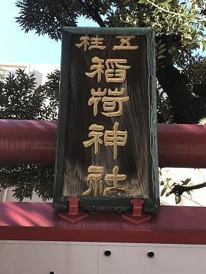 20210209五柱稲荷神社0