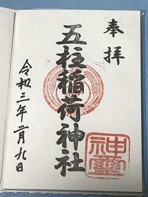 20210209五柱稲荷神社1
