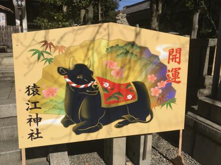 20210209猿江神社12