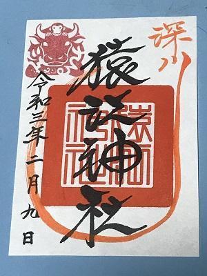 20210209猿江神社2