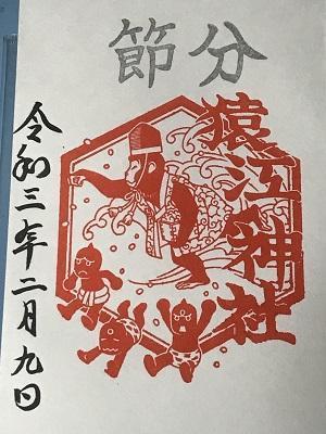 20210209猿江神社24