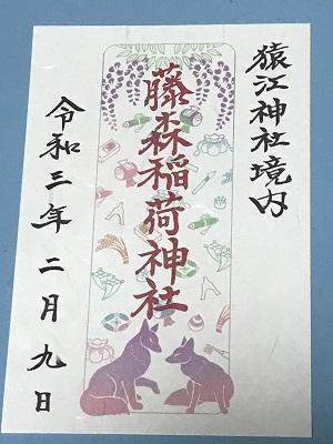 20210209猿江神社26