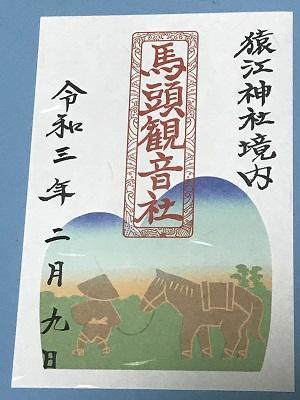 20210209猿江神社25