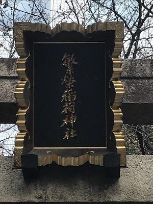 20210214繁栄稲荷神社03