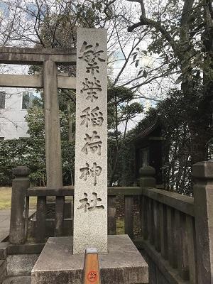 20210214繁栄稲荷神社01