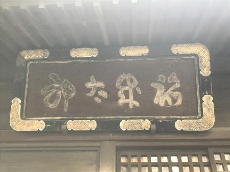 20210214繁栄稲荷神社13