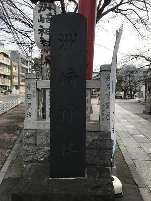 20210214洲崎神社01