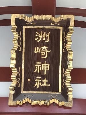 20210214洲崎神社11