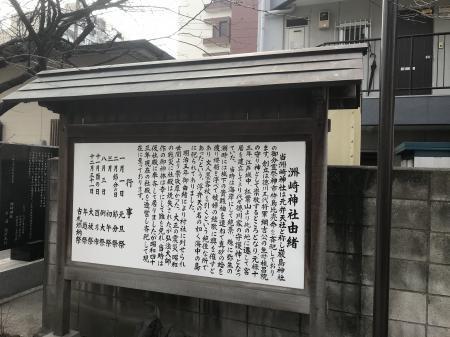 20210214洲崎神社21
