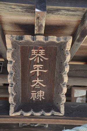 20210216琴平神社10