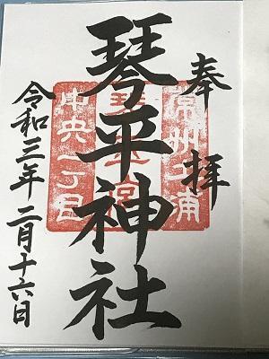 20210216琴平神社19