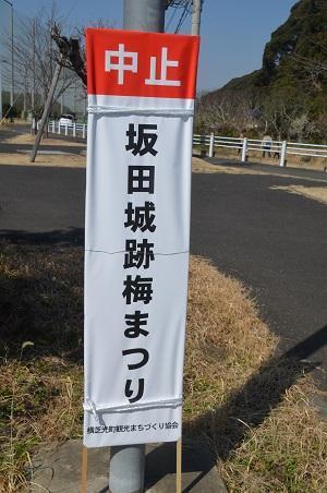 20210221坂田城03