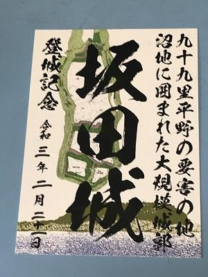 20210221坂田城44