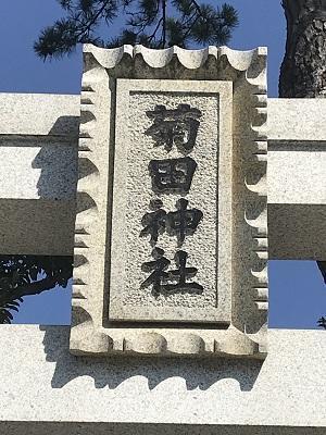 20210223菊田神社03