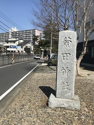 20210223菊田神社01