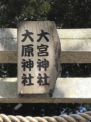 20210223大原神社02