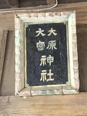 20210223大原神社08