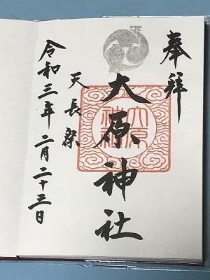 20210223大原神社14