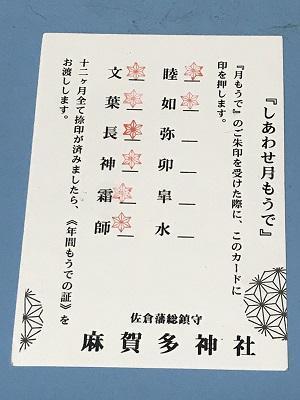 20210224麻賀多神社12