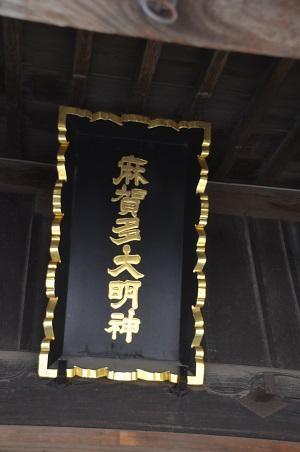 20210224麻賀多神社07