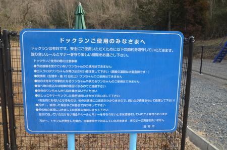 20210225福ちゃん公園19