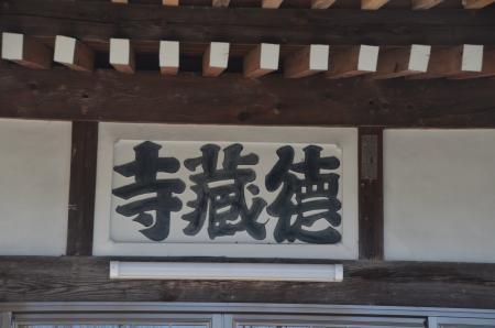 20210225徳蔵寺14