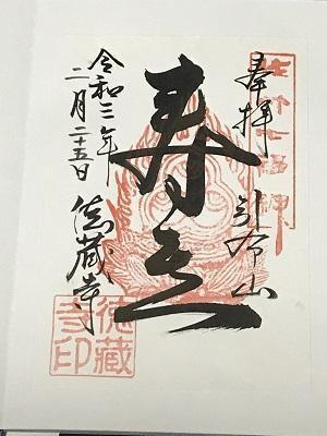 20210225徳蔵寺27