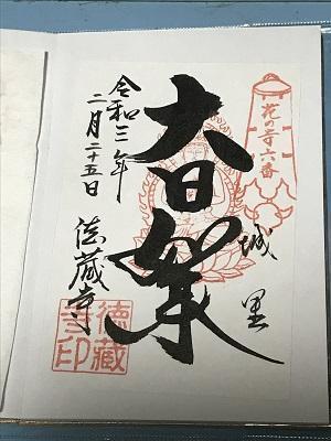 20210225徳蔵寺25