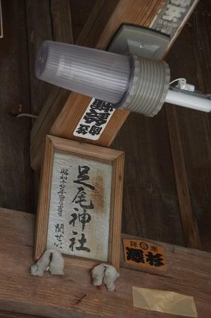 20210225足尾神社06