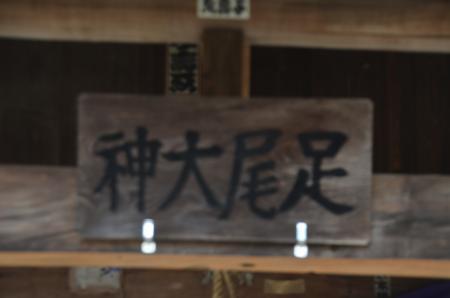 20210225足尾神社05