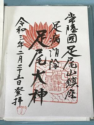 20210225足尾神社14