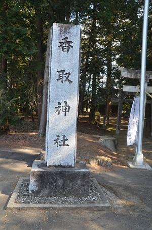 20210225東大橋香取神社01