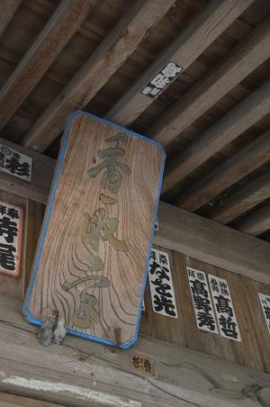 20210225東大橋香取神社08