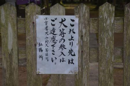 20210301小御門神社04